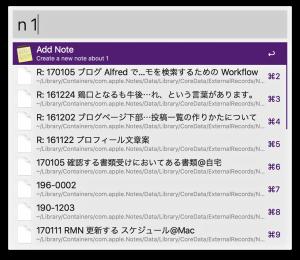 Alfred で メモ(Notes.app)を検索