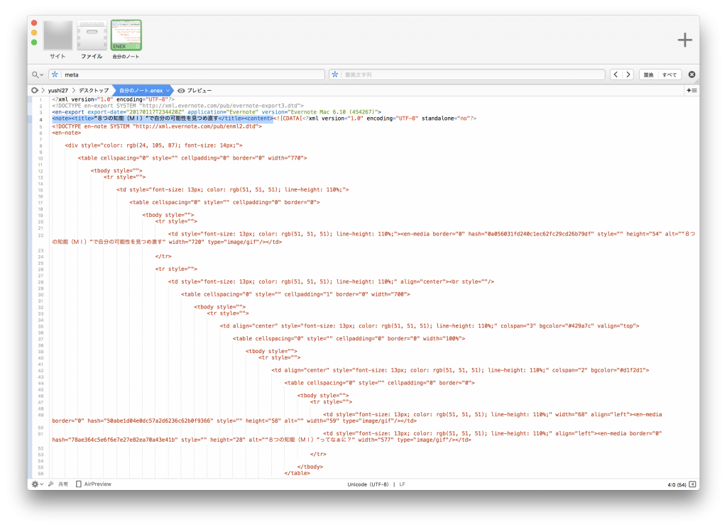 Evernote バックアップファイルをエディタで開いたところの画像