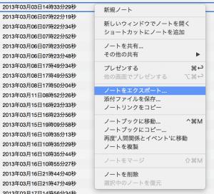 Evernote エクスポート方法の画像