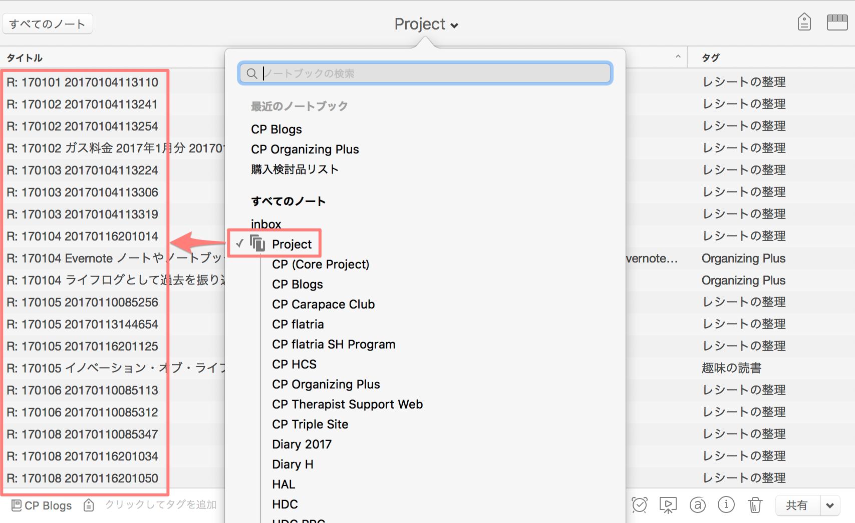Evernote for Mac でスタック内のノートをすべて表示させたところの画像